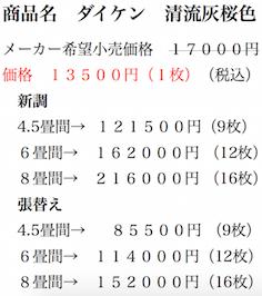 haisakura-price2