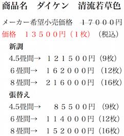 wakakusa-price